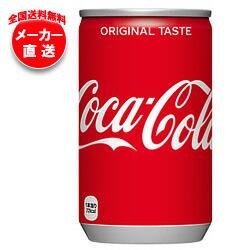 【全国送料無料・メーカー直送品・代引不可】【2ケースセット】コカコーラ コカ・コーラ 160ml缶×30本入×(2ケース)