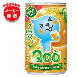【全国送料無料・メーカー直送品・代引不可】コカコーラ ミニッツメイド Qoo(クー) みかん 160g缶×30本入