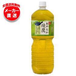 【全国送料無料・メーカー直送品・代引不可】コカコーラ 綾鷹 2Lペットボトル×6本入