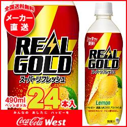 【全国送料無料・メーカー直送品・代引不可】コカコーラ リアルゴールド フレーバーミックス レモン 490mlペットボトル×24本入