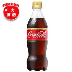 【全国送料無料・メーカー直送品・代引不可】コカコーラ コカコーラ ゼロカフェイン500mlペットボトル×24本入
