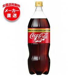 【全国送料無料・メーカー直送品・代引不可】コカコーラ コカコーラ ゼロカフェイン 1.5Lペットボトル×8本入