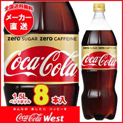 【全国送料無料・メーカー直送品・代引不可】コカコーラ コカコーラ ゼロカフェイン1.5Lペットボトル×8本入