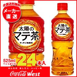 【全国送料無料・メーカー直送品・代引不可】コカコーラ 太陽のマテ茶 525mlペットボトル×24本入