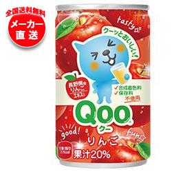 【全国送料無料・メーカー直送品・代引不可】コカコーラ ミニッツメイド Qoo(クー) りんご 160g缶×30本入