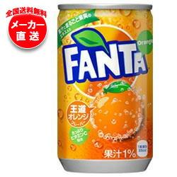【全国送料無料・メーカー直送品・代引不可】コカコーラ ファンタ オレンジ 160g缶×30本入