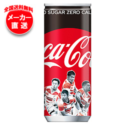 【全国送料無料・メーカー直送品・代引不可】【2ケースセット】コカコーラ コカ・コーラ ゼロ250ml缶×30本入×(2ケース)