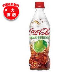 【全国送料無料・メーカー直送品・代引不可】コカコーラ コカ・コーラ クリアライム 500mlペットボトル×24本入