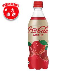 【全国送料無料・メーカー直送品・代引不可】コカコーラ コカ・コーラ アップル 500mlペットボトル×24本入