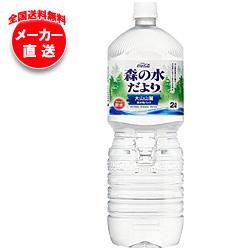 【全国送料無料・メーカー直送品・代引不可】コカコーラ 森の水だより 2Lペットボトル×6本入