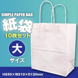 紙袋白色無地 10枚入(大)25CB21-12(H250×W210×D120mm)