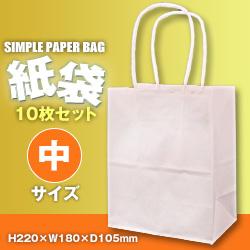 紙袋白色無地 10枚入(中)25CB18-1(H220×W180×D105mm)