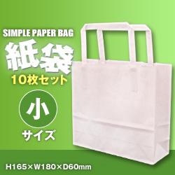 紙袋白色無地 10枚入(小)H25CB18-2(H165×W180×D60mm)