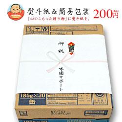 熨斗(のし)・包装有料チケット