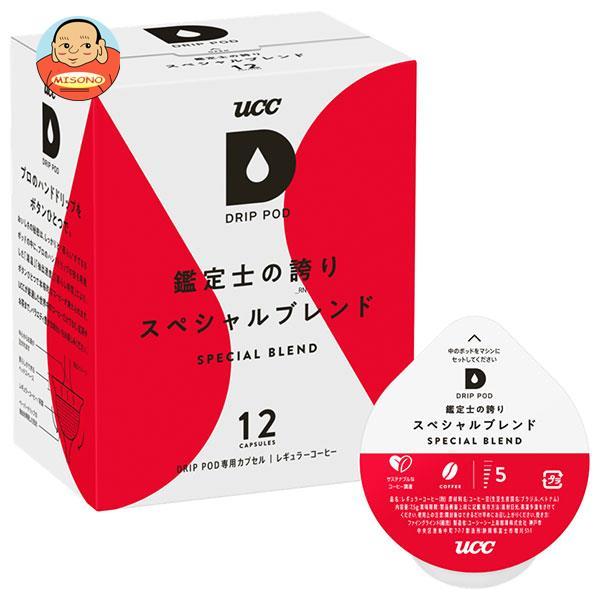 UCC DRIP POD(ドリップポッド) 鑑定士の誇り スペシャルブレンド 12P×12箱入