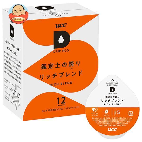 UCC DRIP POD(ドリップポッド) 鑑定士の誇り リッチブレンド 12P×12箱入