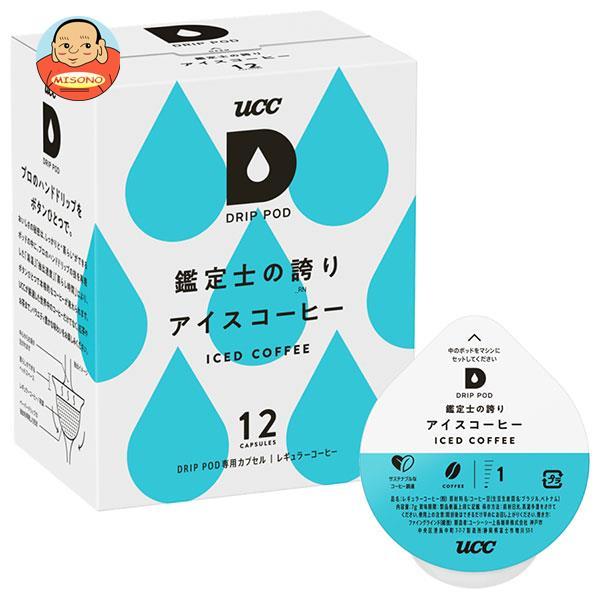 UCC DRIP POD(ドリップポッド) 鑑定士の誇り アイスコーヒー 12P×12箱入