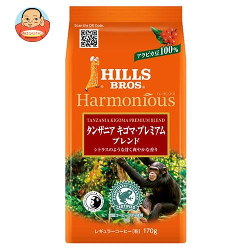 日本ヒルスコーヒー ヒルス ハーモニアス クラシカルキリマンジァロブレンド(粉) 170g袋×12袋入
