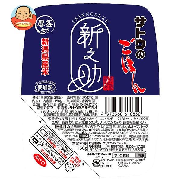 サトウ食品 サトウのごはん 新潟県産新之助 150g×20個入