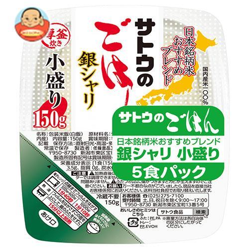 サトウ食品 サトウのごはん 銀シャリ 小盛り 5食パック (150g×5食)×12個入
