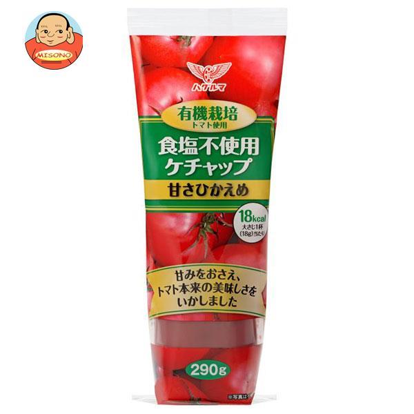 ハグルマ 有機栽培トマト使用 食塩不使用ケチャップ 290g×20本入