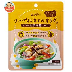 キューピー スープ仕立てのサラダ用 シナモン香るごま豆乳ソース 78g×12袋入