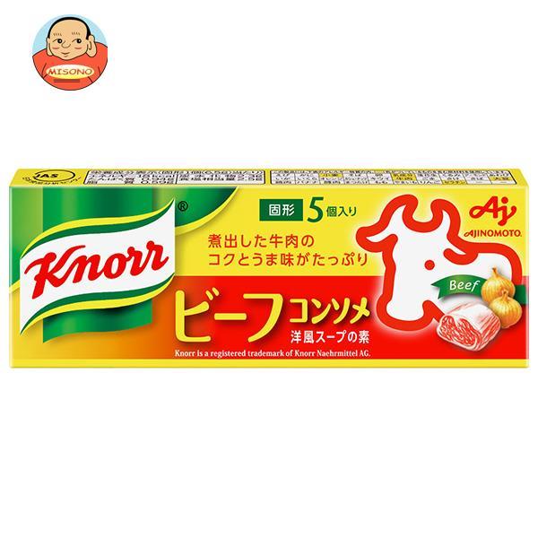 味の素 クノール コンソメ ビーフ(5個入り) 32.5g×20箱入