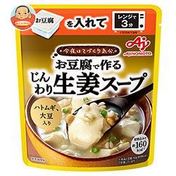 味の素 お豆腐で作る  じんわり生姜スープ 210g×20袋入