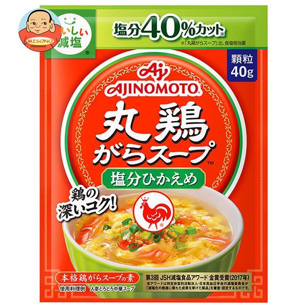 味の素 丸鶏がらスープ 塩分ひかえめ 40g×20個入