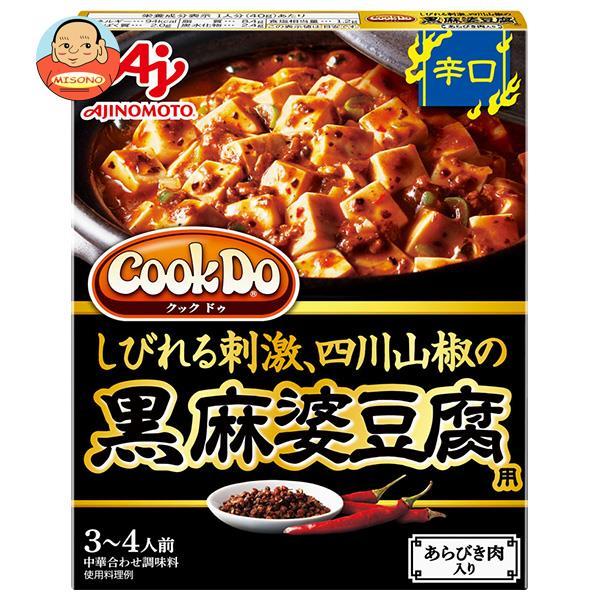 味の素 CookDo(クックドゥ)  黒麻婆豆腐辛口用 140g×10個入