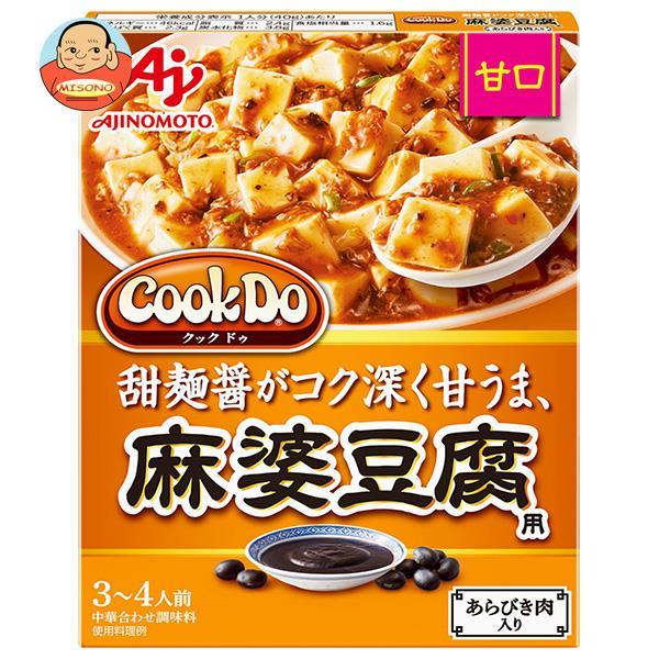 味の素 CookDo(クックドゥ)  肉入り麻婆豆腐甘口用 140g×10個入