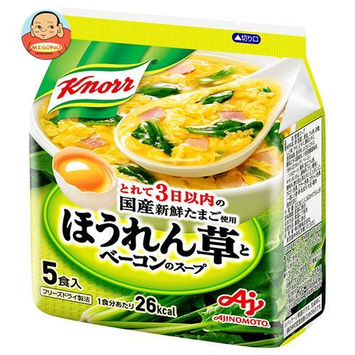 味の素 クノールスープ ほうれん草とベーコンのスープ 32g×10袋入