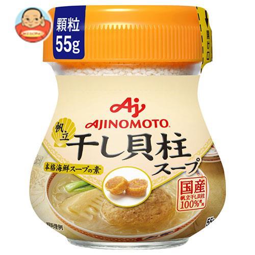 味の素 帆立 干し貝柱スープ 本格海鮮スープの素 55g瓶×10個入