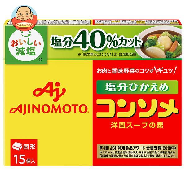 味の素 コンソメ塩分ひかえめ(固形)15個入 79.5g×10箱入