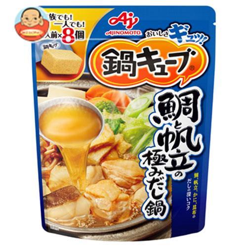 味の素 鍋キューブ 鯛と帆立極みだし 9.0g×8個×8袋入