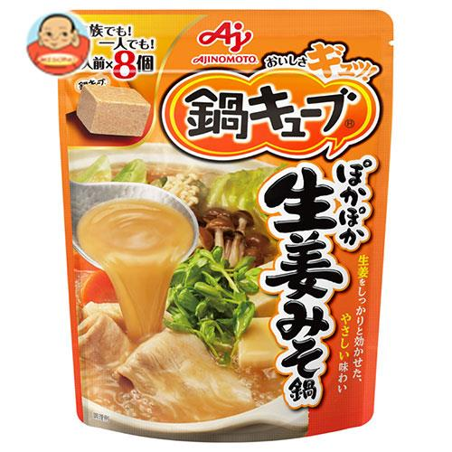 味の素 鍋キューブ ぽかぽか生姜みそ鍋 9.5g×8個×8袋入