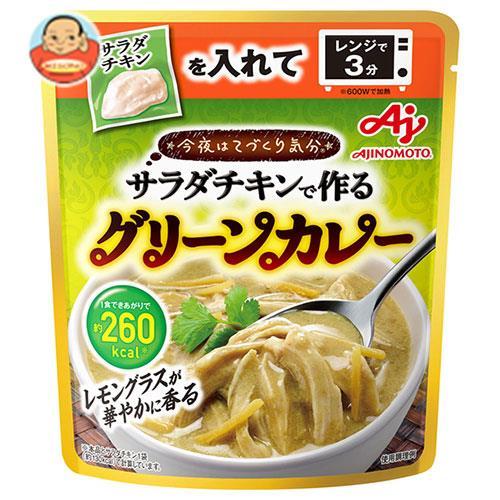 味の素 今夜はてづくり気分 サラダチキンで作るグリーンカレー 210g×20袋入