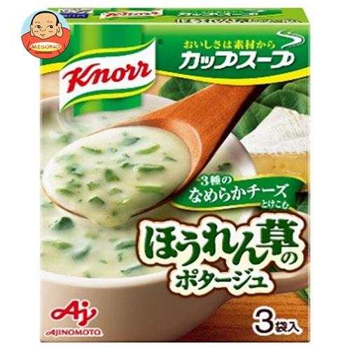 味の素 クノール カップスープ なめらかチーズ仕立てのほうれん草のポタージュ (13.4g×3袋)×10箱入