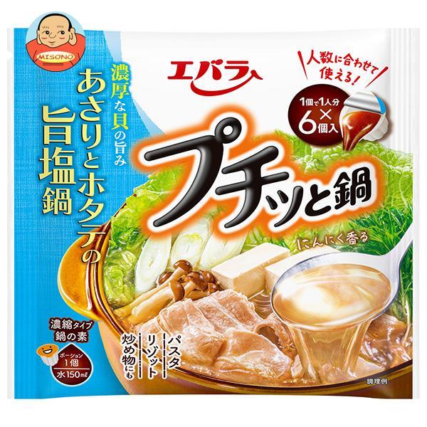 エバラ食品 プチッと鍋 あさりとホタテの旨塩鍋 (21g×6袋)×12袋入