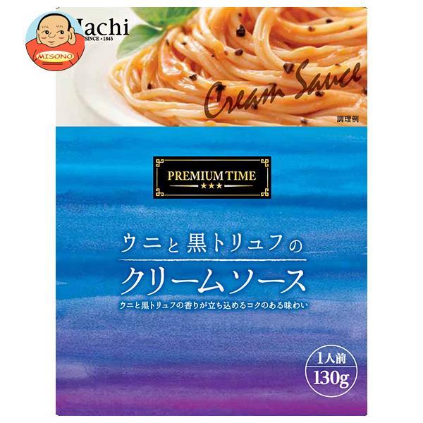 ハチ食品 ウニと黒トリュフのクリームソース 130g×30個入