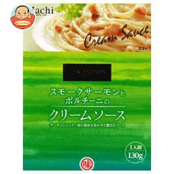 ハチ食品 スモークサーモンとポルチーニのクリームソース 130g×30個入
