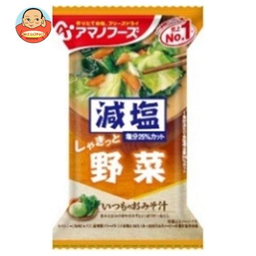 アマノフーズ フリーズドライ 減塩いつものおみそ汁 野菜 10食×6箱入