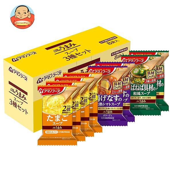 アマノフーズ フリーズドライ Theうまみ スープ3種セット 8食×3箱入