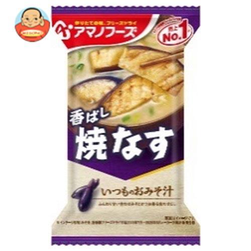 アマノフーズ フリーズドライ いつものおみそ汁 焼なす 10食×6箱入
