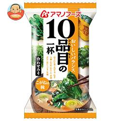 アマノフーズ フリーズドライ 10品目の一杯 こがねの椀(合わせみそ) 10食×6箱入