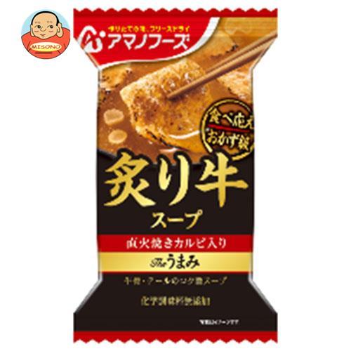アマノフーズ フリーズドライ Theうまみ 炙り牛スープ 10食×6箱入