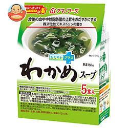 アマノフーズ フリーズドライ おだやかプラス わかめスープ【機能性表示食品】 5食×10袋入