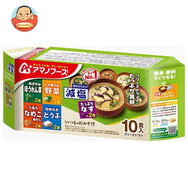 アマノフーズ フリーズドライ 減塩いつものおみそ汁 10食バラエティセット 10食×6袋入