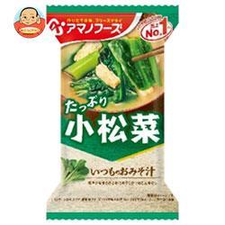 アマノフーズ フリーズドライ いつものおみそ汁 小松菜 10食×6箱入