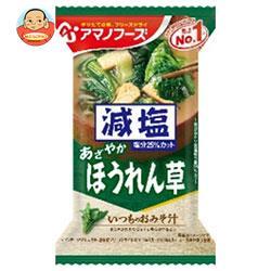 アマノフーズ フリーズドライ 減塩いつものおみそ汁 ほうれん草 10食×6箱入